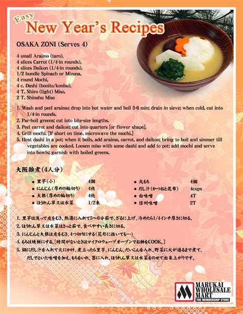 new year recipes ks1 marukai wholesale mart japanese asian grocery store in