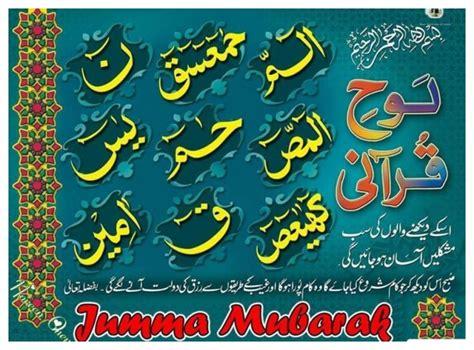 Lohe Qurani Themes | lohe qurani