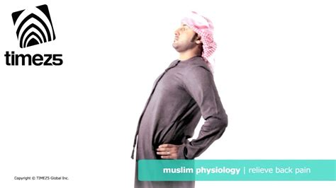 back pain exercise muslim physiology youtube