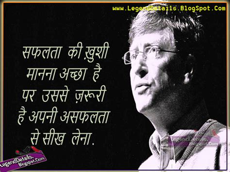 abraham lincoln biography in hindi pdf download bill gates inspirational quotes in hindi legendary quotes