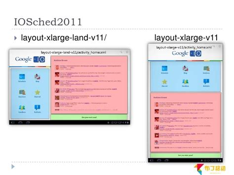 layout xlarge land supporting multi screen in android