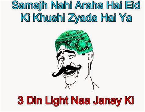 Funny Memes In Urdu - funny eid mubarak images 2017 funny bakrid images