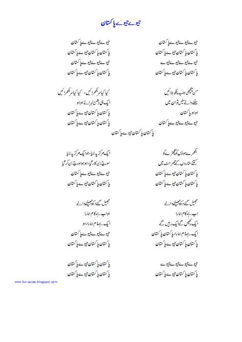 song in urdu spice