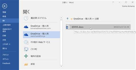 Word Onedrive Word 2016 Onedriveのファイルを開くには