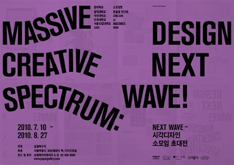 next wave designs design next wave shin dokho