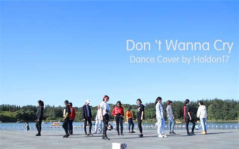 tutorial dance seventeen don t wanna cry holdon17 seventeen don t wanna cry 不想哭 dance cover 三次元舞蹈