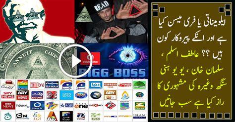 illuminati what is it what is illuminati actually a history urdu