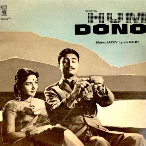 film hum dono 1961 allah tero naam ishwar tero naam lyrics hum dono