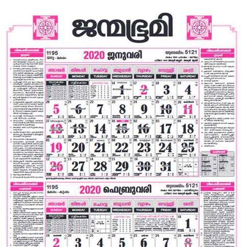 malayalam calendar   kerala calendar     hindu blog
