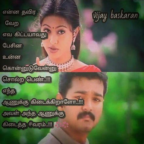 latest tamil movie quotes images new tamil movie pictures kavithaigal tamil quotes tamil