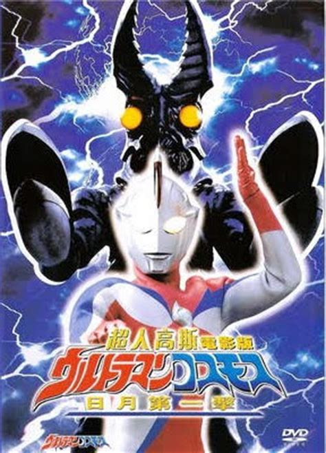 film ultraman kosmos ultraman cosmos the first contact movie
