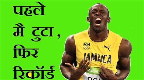 biography of usain bolt ks2 usain bolt biography in hindi fastest man on earth