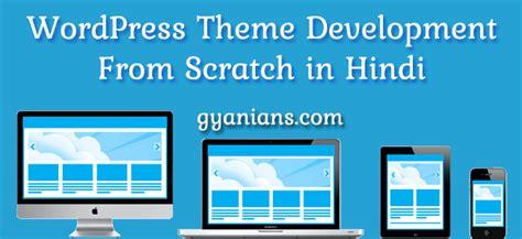 wordpress tutorial in hindi wordpress theme development tutorial from scratch in hindi