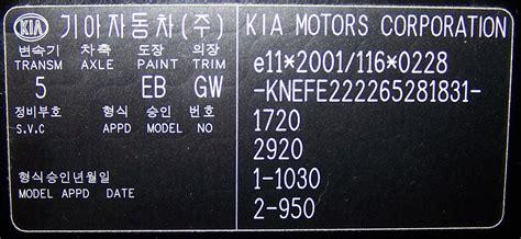 Kia Corporate Number Kia Cerato 2006 Serial Number Plate Vin Tag Kia Cerato