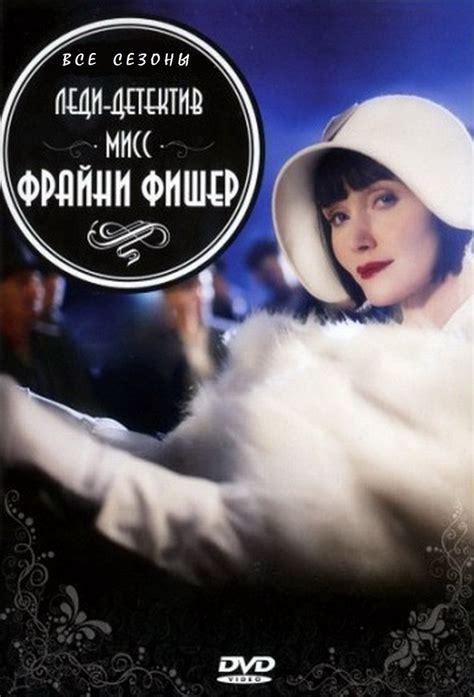 miss fishers murder mysteries 2012 imdb miss fisher s murder mysteries tv show 2012