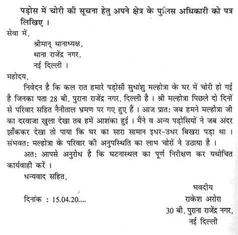 Official Letter Marathi Format Of Letter To For Fir Cover Letter Templates