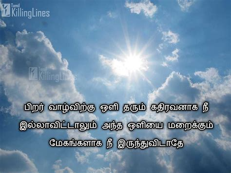 Inspirational Quotes Images Images With Inspiring Quotes About In Tamil Language