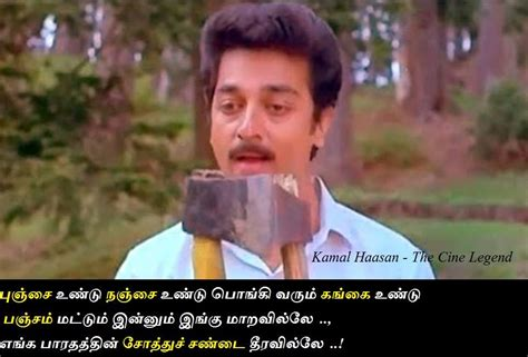 tamil actor funny quote tamil cinema meme gethu cinema