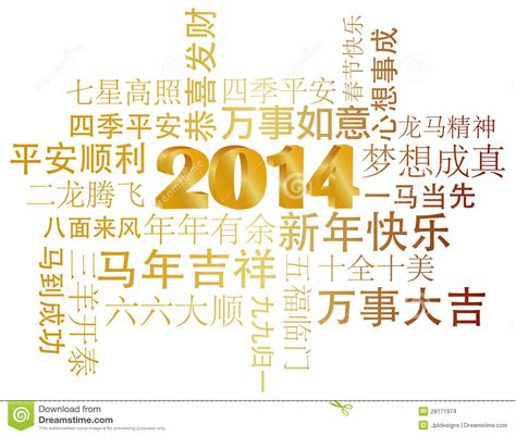 new year 2014 greetings words 2014 new year greetings text stock images image