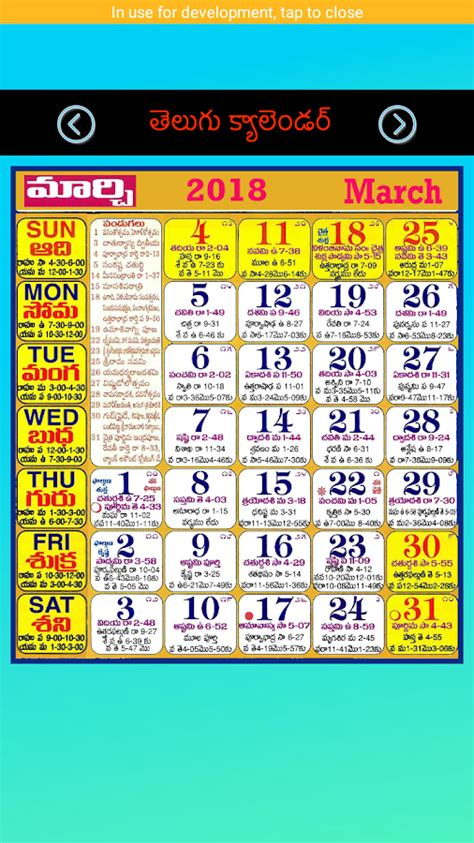 telugu calender 2018 android apps on play