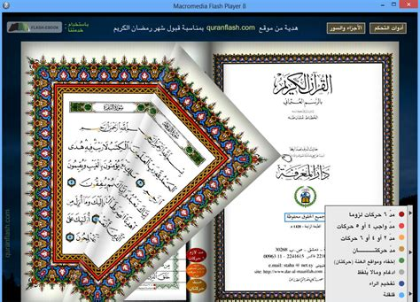 Download Quran | the holy quran in flash portable software free download