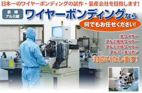 Neiu Mba Cost by ワイヤーボンディング実装 ワイヤーボンディング実装試作 小ロット量産 イングスシナノ
