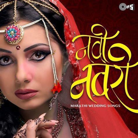 Navi Navri (Marathi Wedding Songs) by Vishnu Shinde