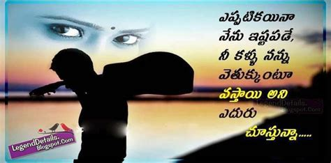 images of love quotes in telugu beautiful images of love with quotes in telugu www