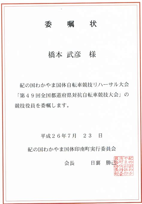 appointment letter in japanese appointment letter japanese best free home design