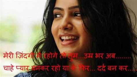 tv serial shyari meri jandagi me rahego tum hindi shayari hd wallpapers