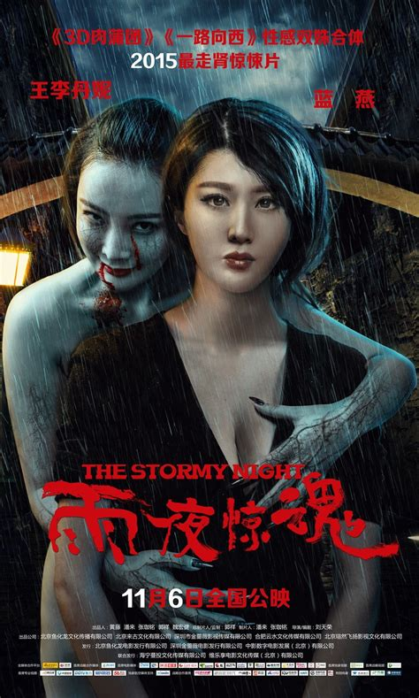 film china online chinese horror film the stormy night teaser now online