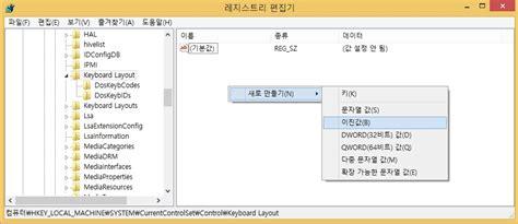 keyboard layout scancode map 윈도우 포럼 강좌 팁 테크 윈도우에서 유용한 키보드 매핑 scancode map