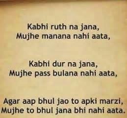 ruth na jana love amp friendship shayari