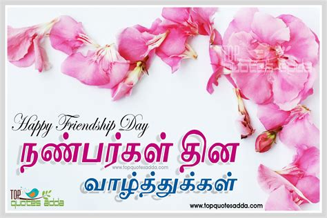 happy friendship day tamil quotes  pictures topquotesaddacom tamil quotes happy