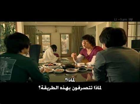 film korea en arabe arabic sub mini drama korean u turn episode 1 youtube