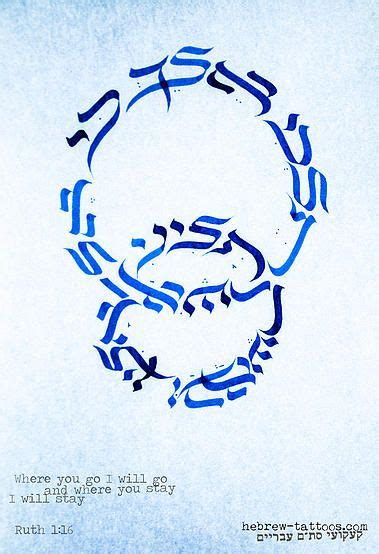 jewish tattoo quotes 34 best arabic scripture tattoos images on pinterest