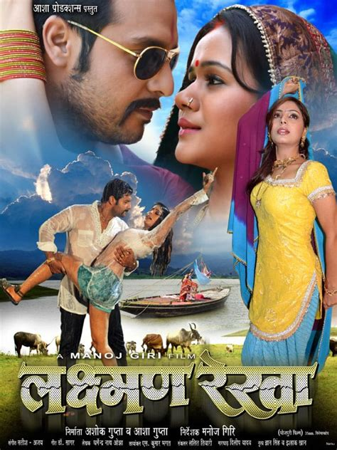 wanted bhojpuri film actress name lakshman rekha 2013 bhojpuri movie first look poster