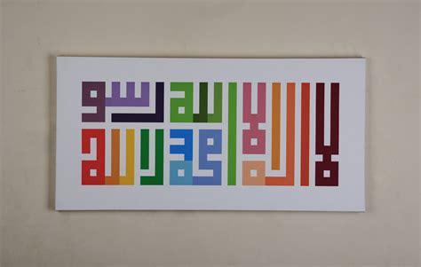 design kufi art syahadah khat kufi art 13 section1