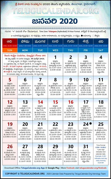 telugu calendar  january calendar printables  blank