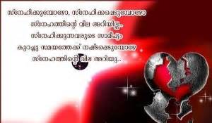 pin malayalam romantic love sms funny quotes on pinterest malayalam romantic love quotes quotesgram