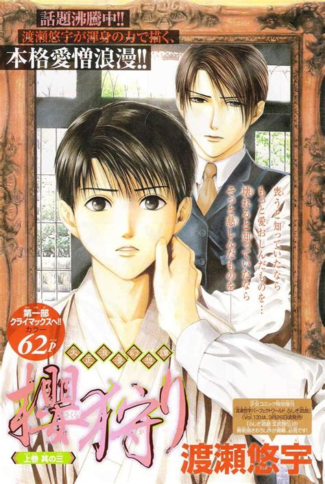 Delicious Study Watase Yuu 47 best my collection images on reading anime and manhwa
