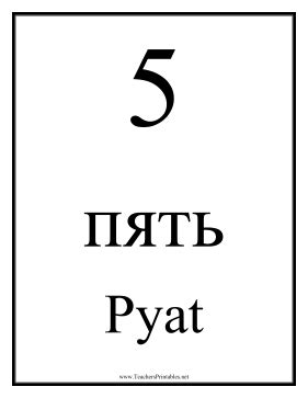 printable russian numbers russian number 5