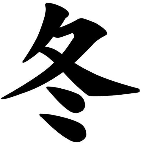 tattoo kanji jepang jepang lovely things
