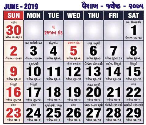 calendar  november hindi