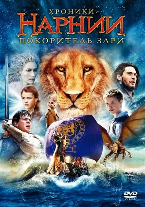 download film narnia voyage dawn treader download the chronicles of narnia the voyage of the dawn