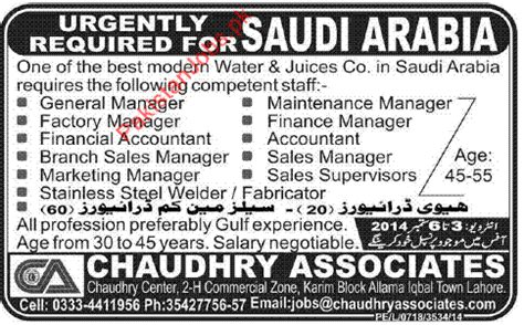 In Saudi Arabia For Mba Marketing by Water Juices Company In Saudi Arabia Wanted Staff 2018