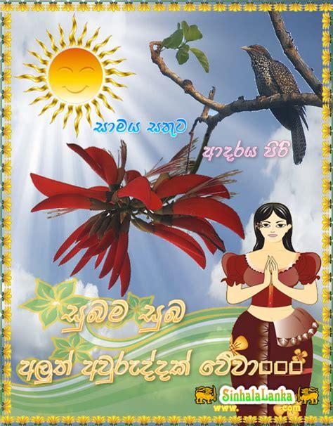 sinhala new year cards sinhala new year invitation cards merry christmas
