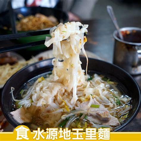 fb yuli 水源地玉里麵 台中美食小吃推薦 激推玉里麵q勁 小菜份量不少 難怪用餐人潮沒斷過 阿新筆記