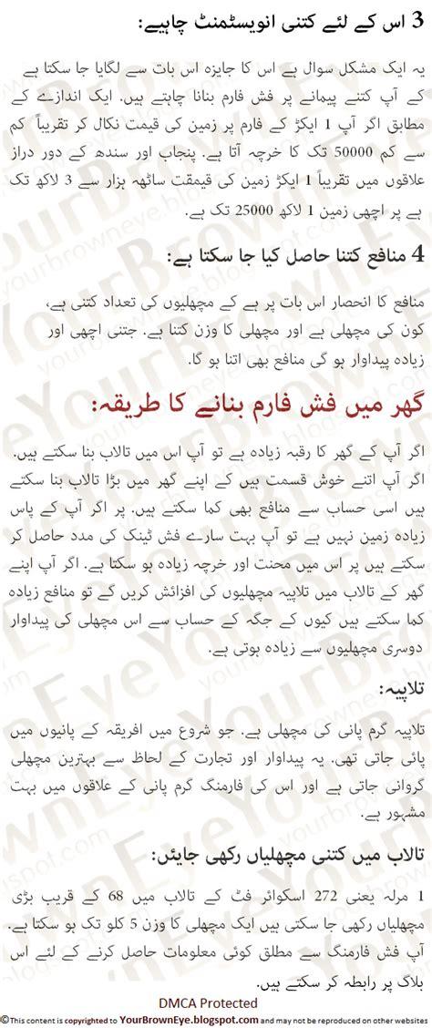 Tariq Bin Ziyad Essay In Urdu by How To Start Fish Farming In Pakistan Urdu Fish Farming Business At Home Guide 2015 2016