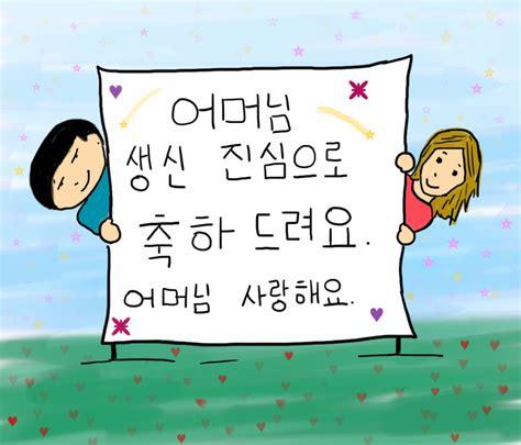 Happy Birthday Wishes In Korean Birthday Wishes For Korean Friend